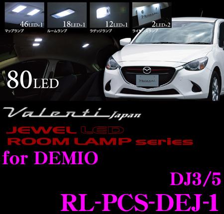 Valenti ヴァレンティ RL-PCS-DEJ-1 マツダ デミオ DJ系用 ジュエルLEDルームランプセット マップランプ/スポットランプ付き車用