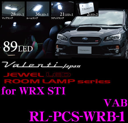 Valenti ヴァレンティ RL-PCS-WRB-1 スバル WRX STI VAB用 ジュエルLEDルームランプセット