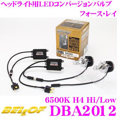 BELLOF 베로후 DBA2012 헤드라이트용 LED 전환 밸브 포스・레이 6500 K H4 Hi/Low 타입