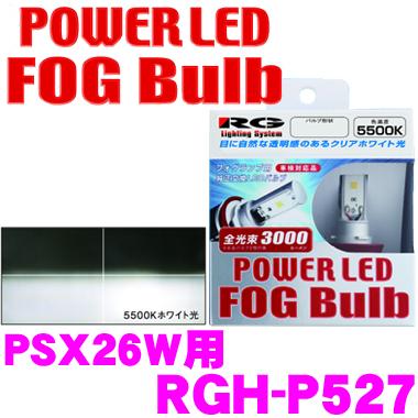 RG Lighting System RGH-P507 フォグランプ用LEDバルブ POWER LED FOG Blub 2800ルーメン 【イエロー光 2800K PSX26W用】