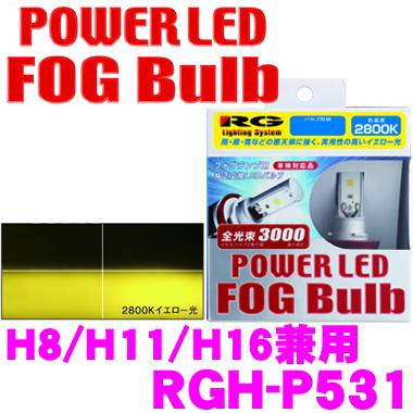 RG Lighting System RGH-P531 フォグランプ用LEDバルブ POWER LED FOG Blub 3000ルーメン 【イエロー光 2800K H8/H11/H16兼用】