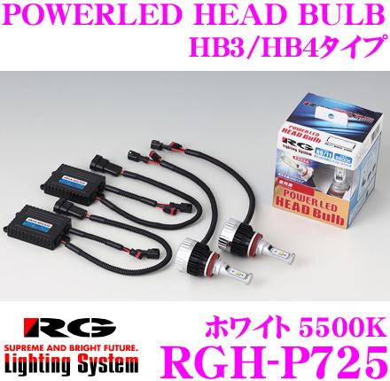 RG Lighting 5000lm System 純正交換LEDバルブ HB3/HB4タイプ 純正交換LEDバルブ RGH-P725 パワーLEDヘッドライトバルブ HB3/HB4タイプ 5500K 5000lm【透明感のあるクリアホワイト光】, イマヅチョウ:c96d046d --- renaissancehomeswa.com