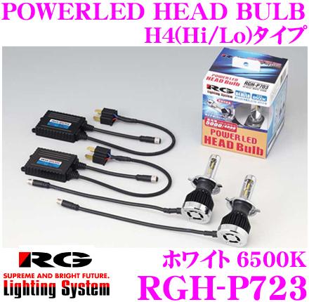 RG Lighting System 純正交換LEDバルブ RGH-P723 パワーLEDヘッドライトバルブ H4(Hi/Lo)切替タイプ 6500K 5000lm 【蒼さと白さを両立したブルーホワイト光】