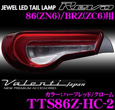 Valenti ヴァレンティ TTS86Z-HC-2ジュエルLEDテールランプ REVOトヨタ 86(ZN6)/スバル BRZ(ZC6)用【流れるウインカー&サイドマーカー採用!】【カラー:ハーフレッド/クローム】