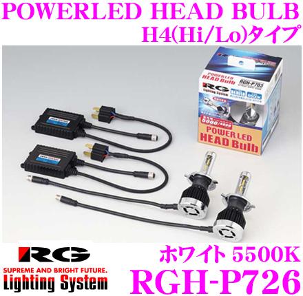 RG Lighting System 純正交換LEDバルブ RGH-P726 パワーLEDヘッドライトバルブ H4(Hi/Lo)切替タイプ 5500K 5000lm 【透明感のあるクリアホワイト光】