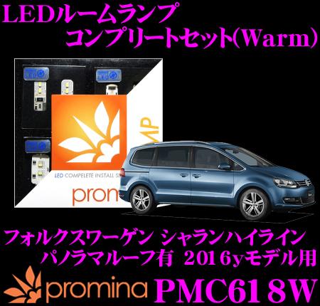 promina COMP LEDルームランプ PMC618Wフォルクスワーゲン シャラン ハイライン 用コンプリートセットプロミナコンプ Warm(暖色系)