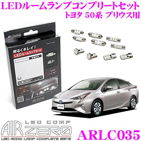 AIRZERO LEDルームランプ LED COMP ARLC035 トヨタ 50系 プリウス用コンプリートセット