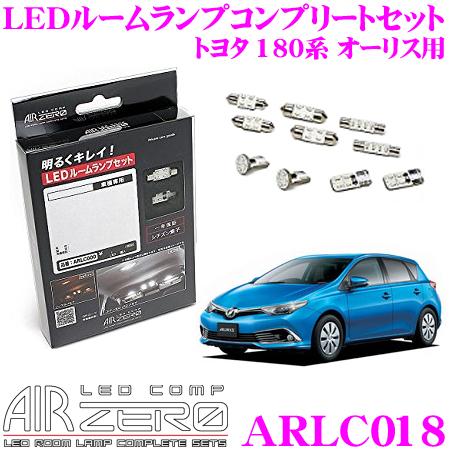 AIRZERO LEDルームランプ LED COMP ARLC018トヨタ 180系 オーリス リアルーム2球 トランクT10ウェッジ球車用コンプリートセット