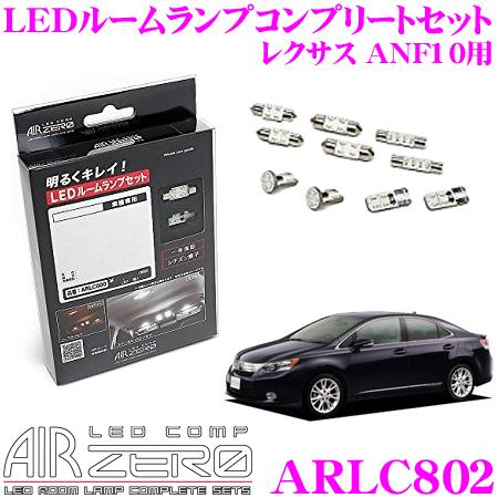 AIRZERO LEDルームランプ LED COMP ARLC802 レクサス ANF10 HS250h用コンプリートセット