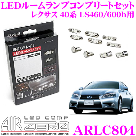 AIRZERO LEDルームランプ LED COMP ARLC804 レクサス 40系 LS460/LS600h リアバニティ無車用コンプリートセット 【安心のシチズン製LED素子を採用】