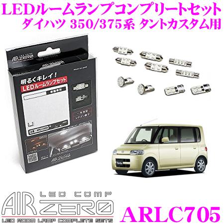 AIRZERO LEDルームランプ LED COMP ARLC705 ダイハツ L350S/L360S/L375S/L385S タントカスタム用コンプリートセット