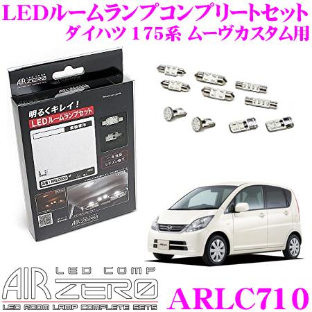 AIRZERO LEDルームランプ LED COMP ARLC710 ダイハツ L175S/L185S ムーヴカスタム用コンプリートセット 【安心のシチズン製LED素子を採用】