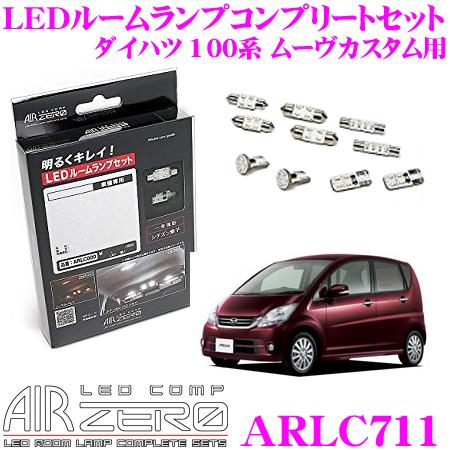 AIRZERO LEDルームランプ LED COMP ARLC711ダイハツ LA100S/LA110S ムーヴカスタム用コンプリートセット