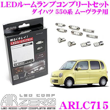 AIRZERO LEDルームランプ LED COMP ARLC715ダイハツ L550S/L560S ムーヴラテ バニティ有車用コンプリートセット