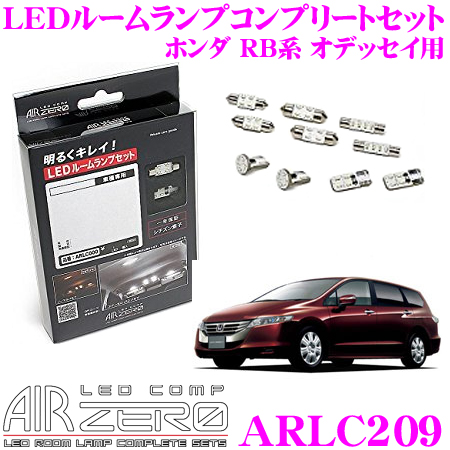 AIRZERO LEDルームランプ LED COMP ARLC209 ホンダ RB系 オデッセイ アブソルート用コンプリートセット