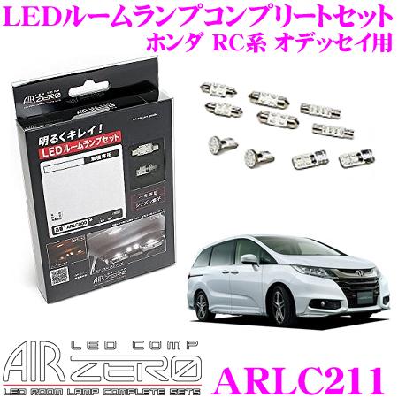 AIRZERO LEDルームランプ LED COMP ARLC211 ホンダ RC系 オデッセイ カーテシ・バニティランプ無車用コンプリートセット 【安心のシチズン製LED素子を採用】