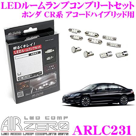 AIRZERO LEDルームランプ LED COMP ARLC231 ホンダ CR6 アコードハイブリッド用コンプリートセット 【安心のシチズン製LED素子を採用】