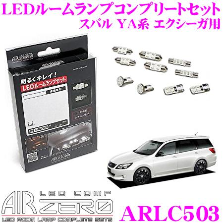 AIRZERO LEDルームランプ LED COMP ARLC503スバル YA系 エクシーガ用コンプリートセット