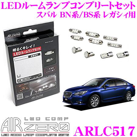 AIRZERO LEDルームランプ LED COMP ARLC517スバル BN系/BS系 レガシィ用コンプリートセット
