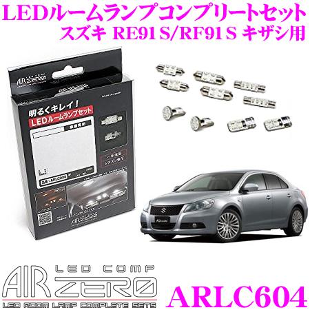 AIRZERO LEDルームランプ LED COMP ARLC604 スズキ RE91S/RF91S キザシ用コンプリートセット