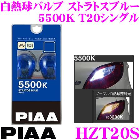 PIAA ピア 白熱球バルブ ストラトスブルー HZT20S 5500K/T20シングル/2個入/車検対応 【ポジション/ライセンス/ウインカー/コーナリング/バックランプ等】