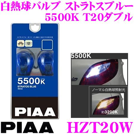 PIAA ピア SALE 白熱球バルブ ストラトスブルー HZT20W 5500K T20ダブル ポジション 商品追加値下げ在庫復活 バックランプ等 コーナリング ライセンス ウインカー 車検対応 2個入