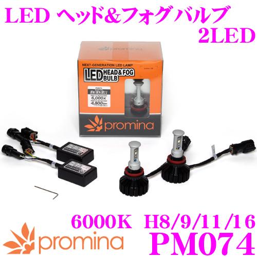 promina プロミナ PM074 LEDヘッド&フォグバルブ 2LED 6000K H8/H9/H11/H16用 【ワンランク上の優れた威力!】