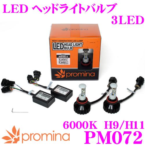 promina プロミナ PM072LEDヘッドライトバルブ 3LED 6000K H9/H11用【ワンランク上の優れた威力!】