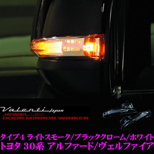 Valenti ヴァレンティ DMW-T4SWジュエルLEDドアミラーウィンカー トヨタ用TYPE4【ライトスモーク/ブラッククローム/ホワイト トヨタ 30系 アルファード ヴェルファイア】