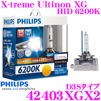 PHILIPS 필립스 42403XGX2 순정 교환 HID 벌브 X-treme Ultinon XG HID 6200K 2750lm D3S 용 헤드라이트
