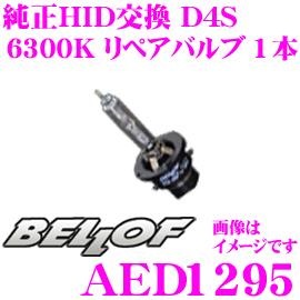 BELLOF ベロフ AED1295純正交換HID リペアバルブ青白色6300K D4Sタイプ【AEZ1295補修用バルブ(1本入り)】