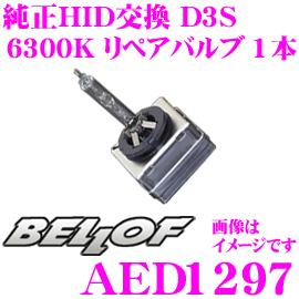BELLOF ベロフ AED1297 純正交換HID リペアバルブ 青白色6300K D3Sタイプ 【AEZ1297補修用バルブ(1本入り)】