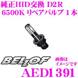 BELLOF ベロフ AED1391純正交換HID リペアバルブ白く美しい6500K D2Rタイプ【AEZ1391補修用バルブ(1本入り)】