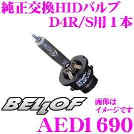 BELLOF ベロフ AED1690純正交換リペアバルブOPTIMAL ENEGY GRADE D4S/D4R 5800K【AEZ1690補修用(1本入り)】