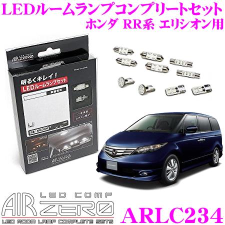 AIRZERO LEDルームランプ LED COMP ARLC234ホンダ RR系 エリシオン/エリシオンプレステージ用コンプリートセット