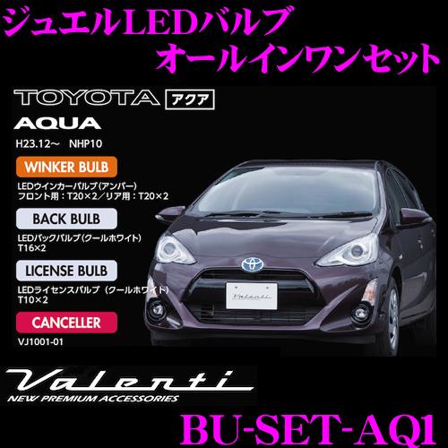 Valenti ヴァレンティ BU-SET-AQ1 ジュエルLEDバルブ オールインセット 【トヨタ 10系 アクア用】