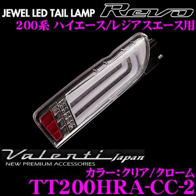 Valenti ヴァレンティ TT200HRA-CC-2 ジュエルLEDテールランプ REVO トヨタ 200系 ハイエース/レジアスエース用 【流れるウインカー&整流フィン採用! クリア/クローム】