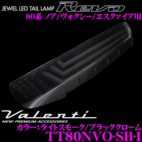 Valenti ヴァレンティ TT80NVO-SB-1 ジュエルLEDテールランプ REVO トヨタ 80系 ノア/ヴォクシー/エスクァイア用 【流れるウインカー&整流フィンを採用! ライトスモーク/ブラッククローム】