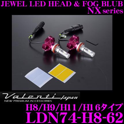 Valenti 바렌티 LDN74-H8-62 보석 LED 헤드&포그 밸브 NX H8/H9/H11/H16 타입