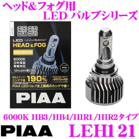 PIAA ピア ヘッド&フォグ用 LEDバルブ LEH121HB3 / HB4 / HIR1 / HIR2タイプ 6000K安心の3年保証!車検対応品!!