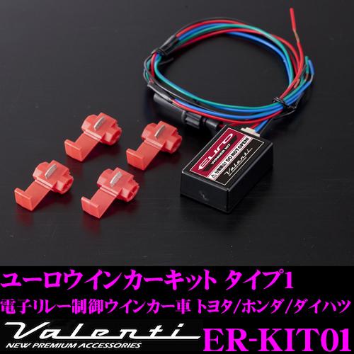 Valenti ヴァレンティ ER-KIT01 ユーロウインカーキット タイプ1 トヨタ / ホンダ / ダイハツ 電子リレー制御ウインカー車専用