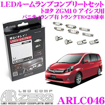 AIRZERO LEDルームランプ LED COMP ARLC046トヨタ ZGM10 アイシスバニティランプ有 トランクT8×28球付車用コンプリートセット
