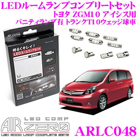 AIRZERO LEDルームランプ LED COMP ARLC048トヨタ ZGM10 アイシスバニティランプ有 トランクT10ウェッジ球付車用コンプリートセット