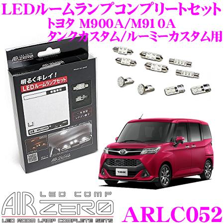 AIRZERO LEDルームランプ LED COMP ARLC052トヨタ M900A/M910A タンクカスタム/ルーミーカスタム用コンプリートセット