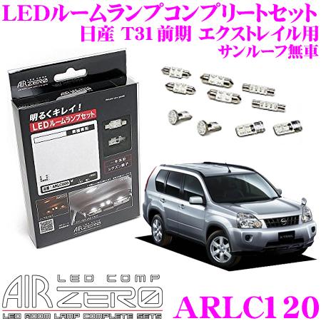 AIRZERO LEDルームランプ LED COMP ARLC120日産 T31前期 エクストレイル サンルーフ無車用コンプリートセット