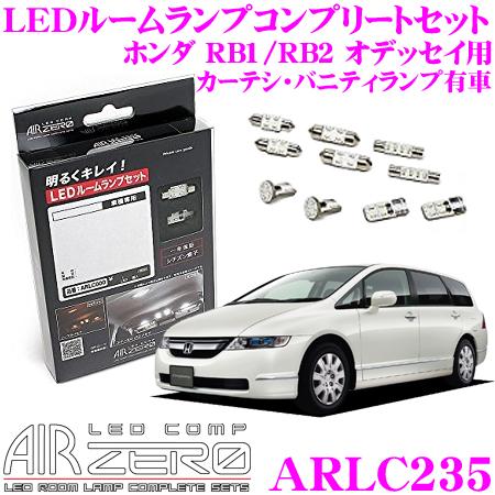 AIRZERO LEDルームランプ LED COMP ARLC235 ホンダ RB1/RB2 オデッセイ カーテシ・バニティランプ有車用コンプリートセット 耐久性・信頼性に優れたシチズン製LED素子を採用
