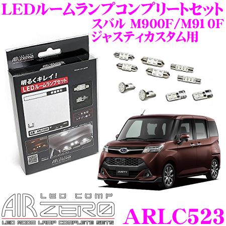 AIRZERO LEDルームランプ LED COMP ARLC523スバル M900F/M910F ジャスティカスタム用コンプリートセット