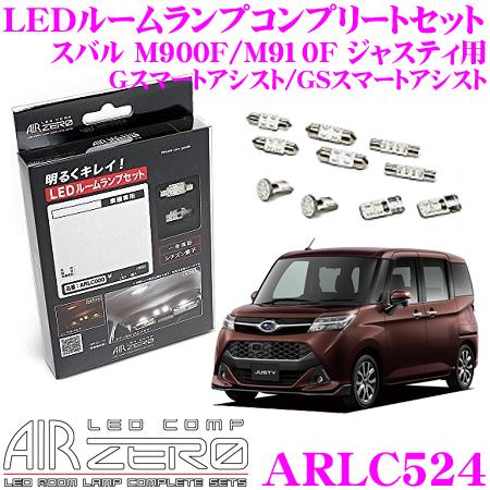 AIRZERO LEDルームランプ LED COMP ARLC524スバル M900F/M910F ジャスティGスマートアシスト/GSスマートアシスト 後席ステップランプ左右車用コンプリートセット