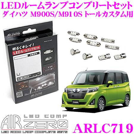 AIRZERO LEDルームランプ LED COMP ARLC719ダイハツ M900S/M910S トールカスタム用コンプリートセット