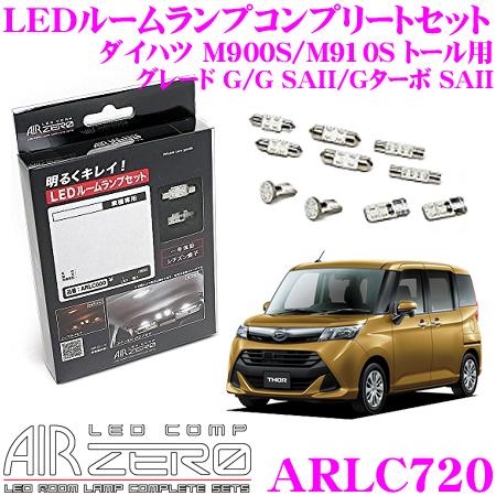 AIRZERO LEDルームランプ LED COMP ARLC720 ダイハツ M900S/M910S トール G/G SAII/Gターボ SAII 後席ステップランプ左右車用コンプリートセット 耐久性・信頼性に優れたシチズン製LED素子を採用